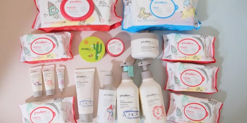 ▎已結團▎Finden韓國頂級嬰幼兒護膚萬用膏、洗髮沐浴露、乳液乳霜、按摩油、濕紙巾系列