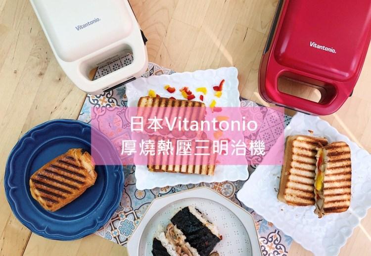 ▌團購▌多功能美型【日本Vitantonio】小小V厚燒熱壓三明治機(在家就能做出美味早餐)