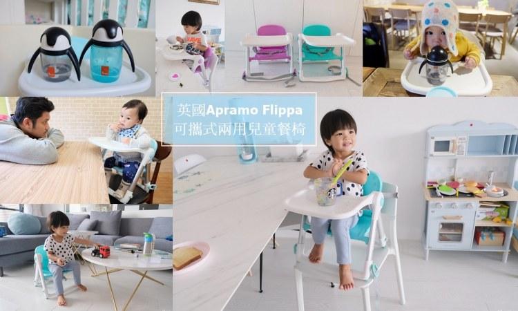 ▌團購▌用過都說讚的育兒好物【英國Apramo Flippa可攜式兩用兒童餐椅】買一送三超划算( 7/15-7/21)
