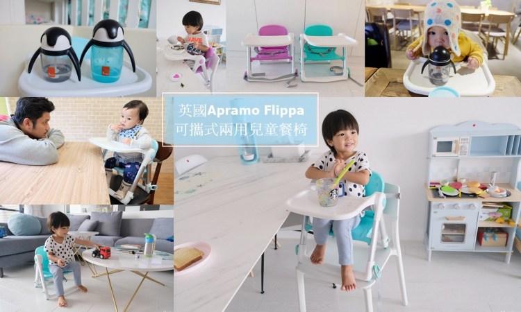 ▌育兒好物▌用過都說讚的育兒好物【英國Apramo Flippa可攜式兩用兒童餐椅】買一送三超划算( 7/15-7/21)