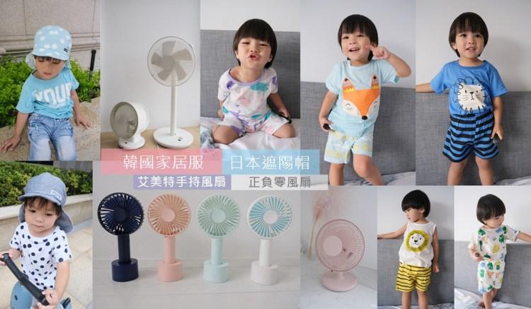 ▌育兒好物▌韓國春夏家居服x日本遮陽帽 x瑞士SHADEZ太陽眼鏡x艾美特小風扇 x正負零循環扇&風扇