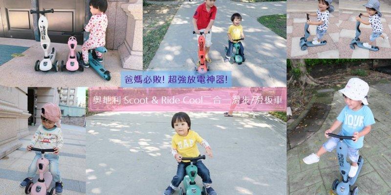 ▌育兒好物 ▌爸媽必敗【奧地利 Scoot & Ride Cool二合一滑步/滑板車】超強小孩放電神器