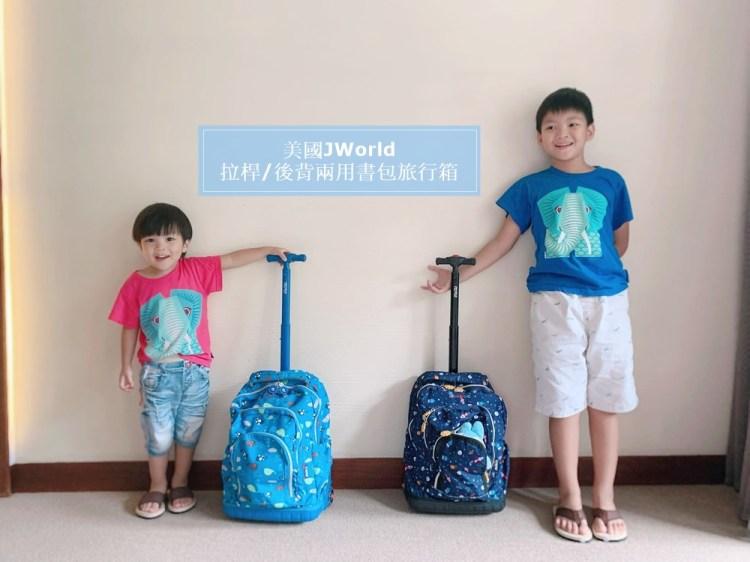 ▌已結團▌美國JWorld拉桿/後背多功能書包旅行箱(附保溫保冷餐袋)