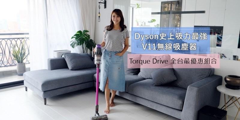 ▍家電▍Dyson史上吸力最強 V11™ Torque Drive 無線吸塵器