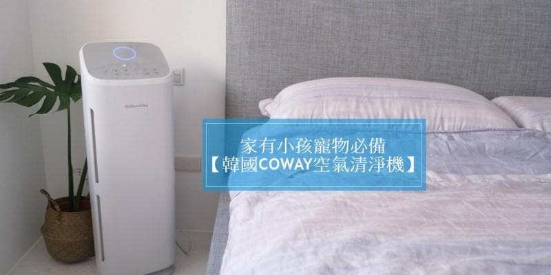 ▌團購▌家有小孩寵物必備【韓國COWAY空氣清淨機】抗過敏、流感病毒、超靜音(可加購濾網)