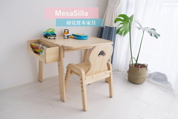 ▌團購▌ 質感超好必入手【MesaSilla 幼兒實木家具】學習桌椅、旋轉書櫃、收納推車