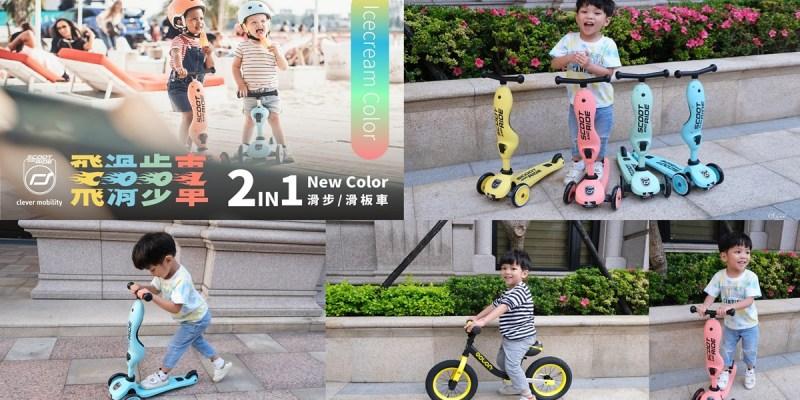 ▌新色團購 ▌超強小孩放電神器【奧地利 Scoot & Ride Cool二合一滑步/滑板車】英國 Whiz bebe 酷LOVE平衡滑步車&美國Smily Mia矽膠吸管