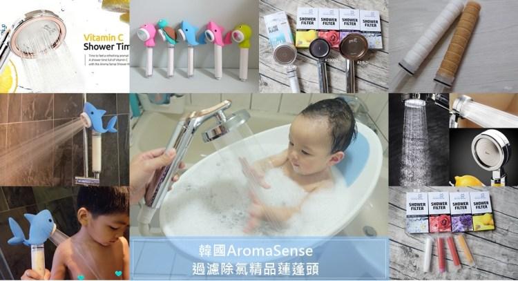 ▌補貨團▌家庭必備!韓國Aroma Sense除氯過濾蓮蓬頭( 新品Led浴室水龍頭發光濾水器)