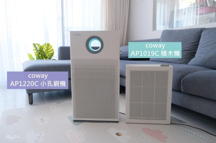 ▌全台首團▌coway綠淨力空氣清淨機年度新機【AP1220B 小孔劉機+AP1019C 積木機】