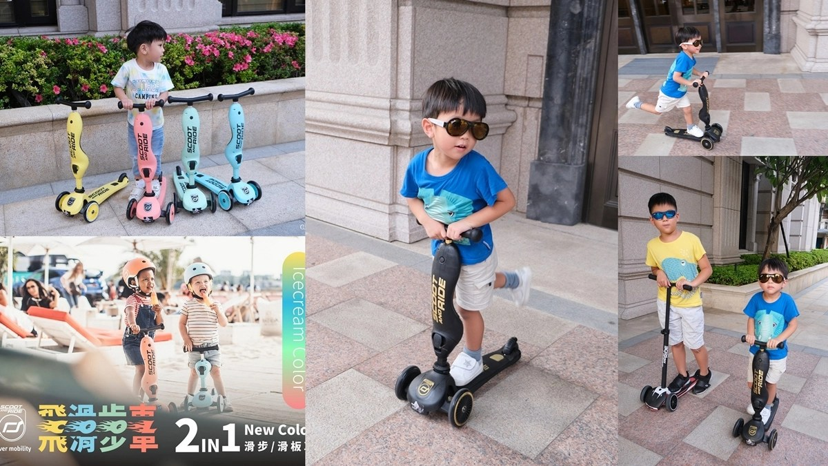 ▌團購 ▌超強小孩放電神器【奧地利 Scoot & Ride Cool二合一滑步/滑板車】Kick3炫輪/ Kick5 LED炫輪改版新色