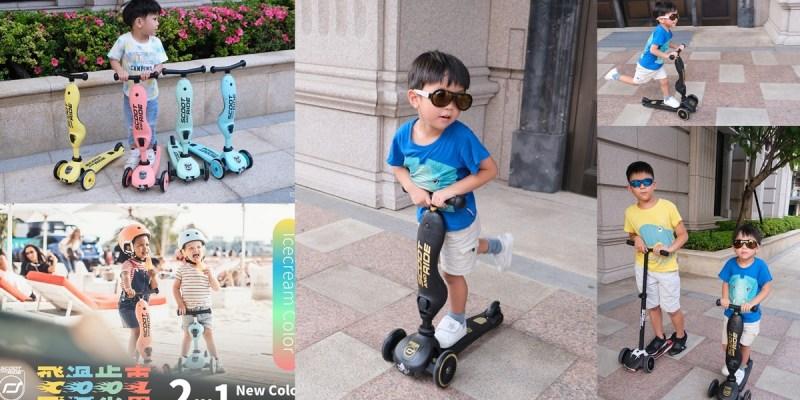 ▌新色現貨 ▌超強小孩放電神器【奧地利 Scoot & Ride Cool二合一滑步/滑板車】&奧地利兒童安全帽&美國Smily Mia矽膠吸管