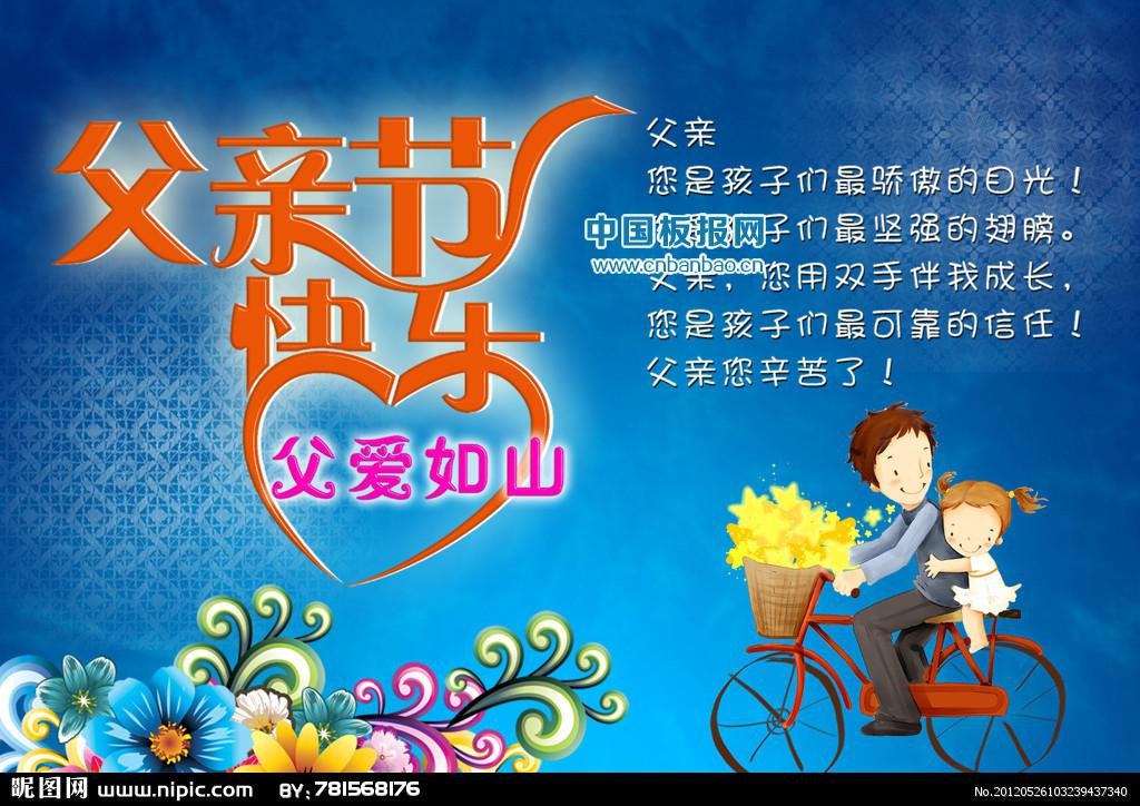 2015父親節是哪一天_父親節是幾月幾號_中國板報網