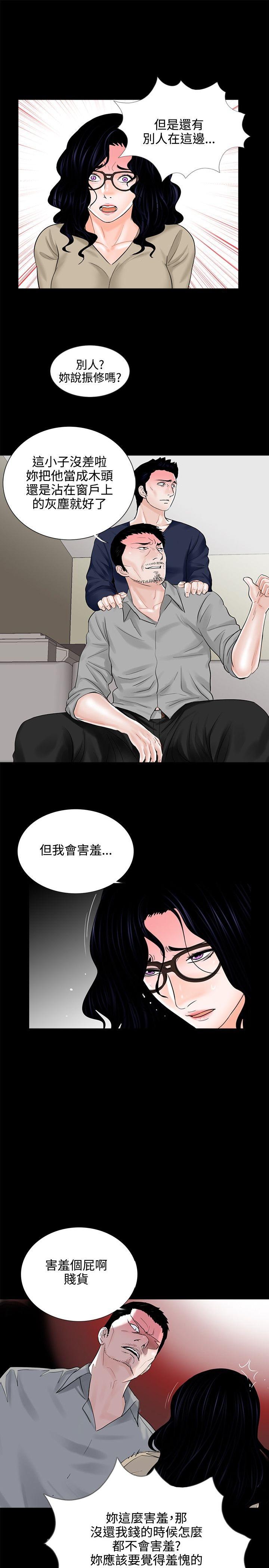 夢魘第9話第4頁-漫畫聯合國