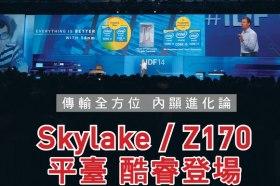 Intel Skylake Z170硬派實測, 傳輸全方位 內顯進化論