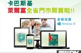 卡巴斯基全省萊爾富開賣 即時享有網路安全防護更便利