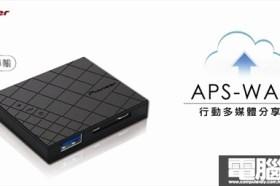 APS-WA01 行動多媒體分享器 高空試用會