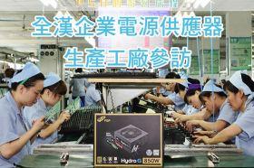 全漢企業電源供應器生產工廠參訪 / PSU的奇幻旅程