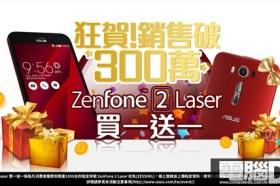 華碩手機狂銷三百萬慶,千台ZenFone 2 Laser(ZE550KL)買一送一
