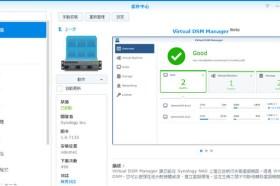 Synology DSM 6.0 beta企業功能實測分享 / 虛擬在即 急速快照