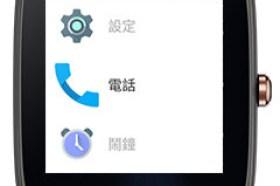 ZenWatch 2推出中文化更新  大錶款(WI501Q)接聽電話更便利
