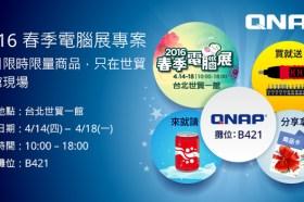 2016 台北春電展:威聯通科技推出多款暢銷 NAS 機種限時限量促銷大優惠