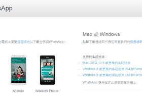 WhatsApp正式推出Windows與Mac桌機專用版