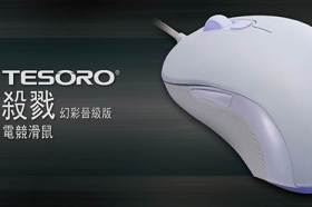 Tesoro鉄修羅®推出最新靈活輕巧的殺戮幻彩晉級版滑鼠
