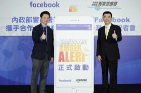 Facebook與內政部警政署刑事警察局 正式推出AMBER ALERT