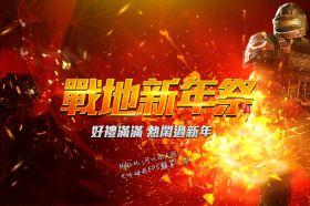 《A.V.A 戰地之王》歡慶農曆新年 喜迎金雞 「戰地新年祭」即將展開 Fortune Stars 12 星槍「蒸氣龐克軍團」登場