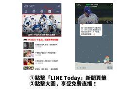 LINE TODAY x 富邦悍將 開幕戰直播精彩好球不漏接