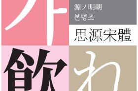 Adobe推出全新開源思源宋體   支援四種不同的東亞語言-簡體中文、繁體中文、日文和韓文