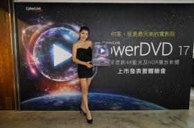 訊連科技推出新一代「PowerDVD 17」播放軟體 火力全開 4K 藍光、HDR、VR 頂尖技術一次到位