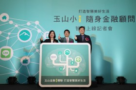 IBM攜手玉山銀行、LINE,打造全台首位雲端AI金融顧問   IBM Watson讓服務更有溫度 助企業經營客群創商機