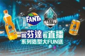 《LMS x芬達®》喝「芬達」看直播  系列造型大 FUN 送!