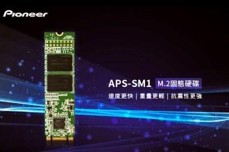 Pioneer APS SSD系列新寵兒 APS-SM1 全新登場