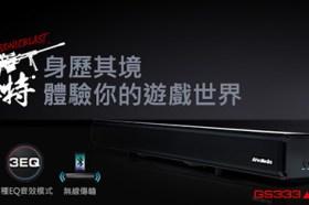 圓剛科技推出一系列藍芽無線Soundbar 強勢搶攻電競及家庭劇院市場