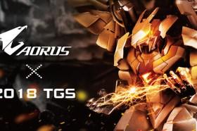 2018 TGS台北國際電玩展 技嘉AORUS邀您同樂