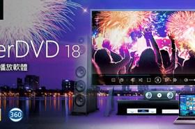 PowerDVD再進化 訊連科技推出全新PowerDVD 18