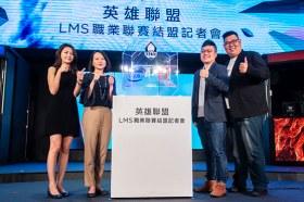 Intel攜手Garena支持LMS職業聯賽結盟 打造優質電競產業