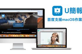 訊連科技企業直播服務「U 簡報」重大升級  首度支援macOS作業系統