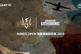 AORUS OPEN PUBG全球公開賽 台灣站前哨戰8月26日開打