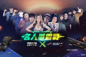 ROG Phone X《Free Fire – 我要活下去》名人爭霸戰 總獎金60萬!
