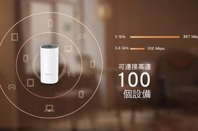 歲末年終家庭網通設備首選! TP-Link Deco M4 Wi-Fi 路由器在台正式上市