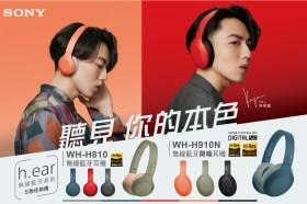 林宥嘉再度代言 Sony推出WH-H910N無線藍牙降噪耳機