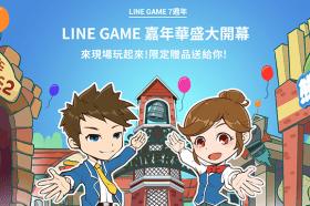 LINE GAME 7週年線上線下同歡慶