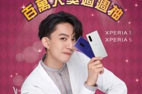 Sony Mobile 2020眾望所「鼠」 百萬大獎迎新春