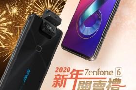 華碩真無線藍牙耳機ZenEar BT將開賣!ZenFone / ROG Phone II熱銷優惠好禮送不停