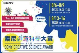 第八屆索尼創意科學大賞成果展8月6日正式開幕