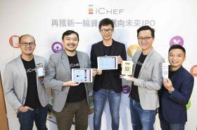 iCHEF獲1.5億元台幣增資將持續擴增團隊與技術力 盼成為餐飲科技的高速公路