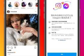 Facebook 整合 Messenger 及 Instagram 訊息推出全新跨平台通訊體驗